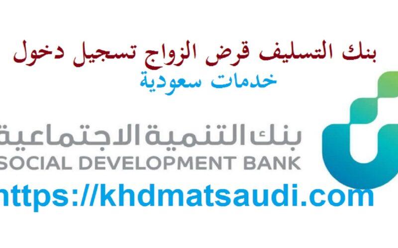 بنك التسليف قرض الزواج تسجيل دخول 1442 وبيان قروض بنك التنمية الاجتماعية