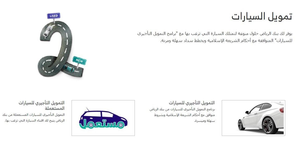 بنك الرياض تمويل السيارات 1442 حاسبة التمويل التأجيري Riyad Bank للسيارات