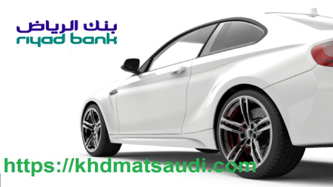 بنك الرياض تمويل السيارات 1442 حاسبة التمويل التأجيري ...