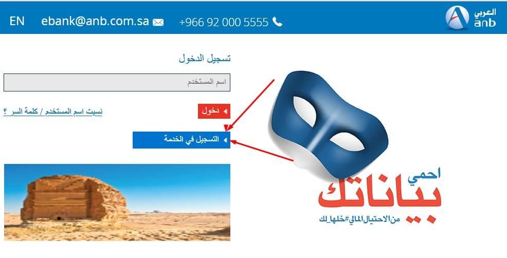 فتح حساب البنك العربي الوطني اون لاين