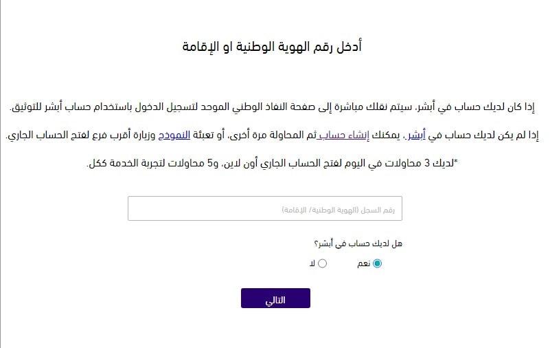 فتح حساب بنك الرياض أون لاين للأفراد 1442 فتح حساب جاري Riyad Bank