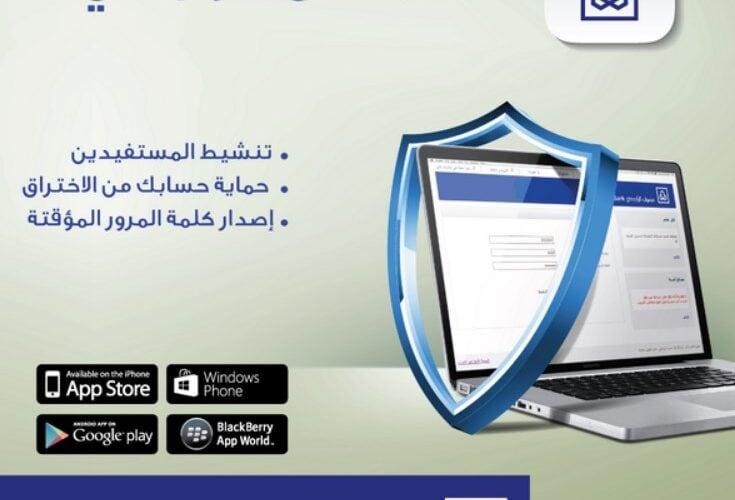 أمان الراجحي تطبيق 1442 تسجيل مباشر الراجحي بالخطوات رمز التفعيل