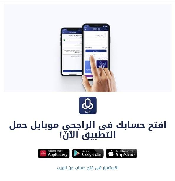 الراجحي مباشر للأفراد 1442 تسجيل الدخول خدمات مصرف الراجحي