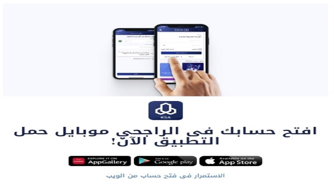 فتح حساب الراجحي مباشر للأفراد أونلاين 1442 تسجيل تطبيق Alrajhi Bank