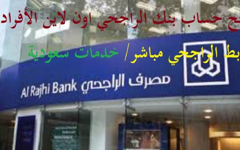 فتح حساب بنك الراجحي اون لاين الأفراد 1442 الشروط ورابط الراجحي مباشر
