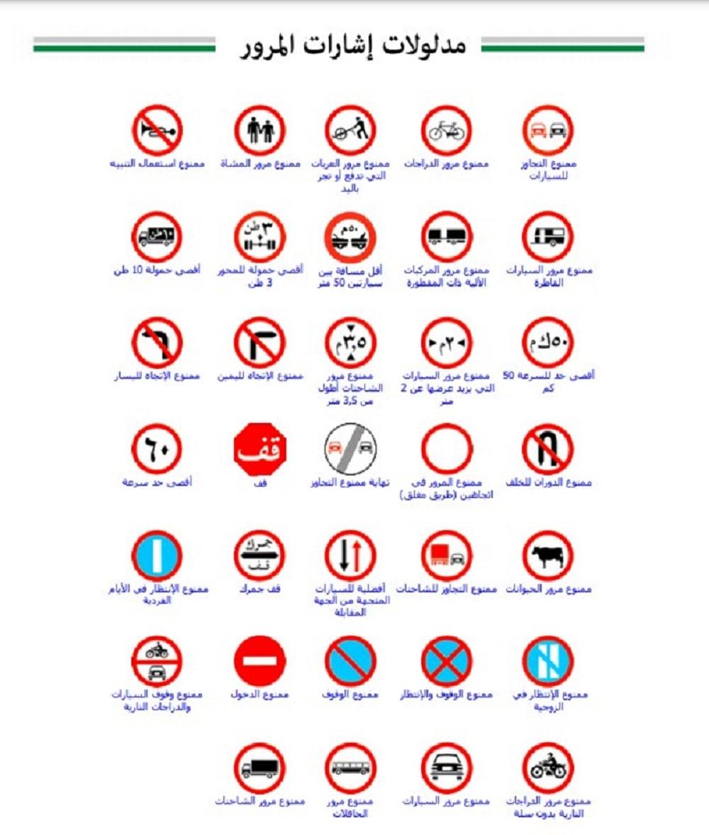 اشارات المرور السعودية pdf مدلولات دليل إشارات المرور