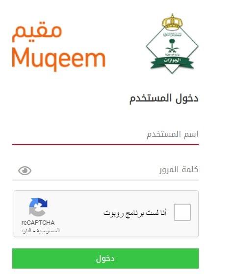 الاستعلام عن صدور تأشيرة خروج وعودة مقيم بوابة مقيم muqeem الجوازات