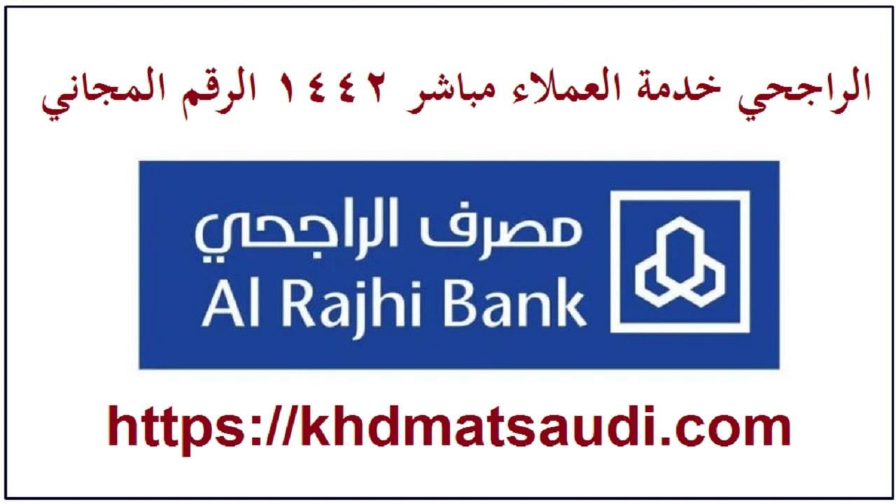 الراجحي خدمة العملاء مباشر 1442 الرقم المجاني مصرف الراجحي