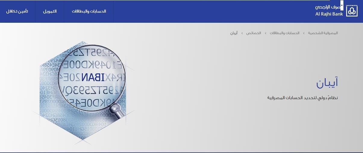 رقم الايبان الراجحي 1442- 2021 رقم الحساب المصرفي IBAN