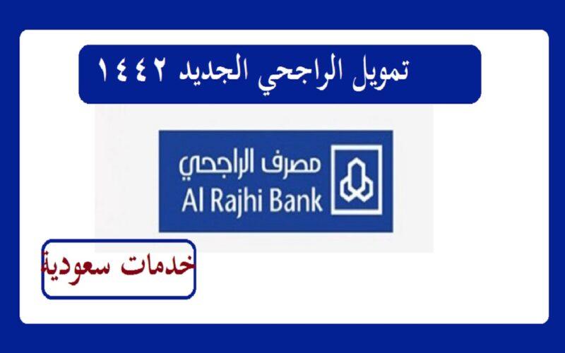 تمويل الراجحي الجديد 1442 بدون تحويل راتب alrajhibank