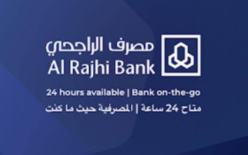 حاسبة التمويل الراجحي 1442 الشخصي والعقاري والسيارات Al Rajhi Bank