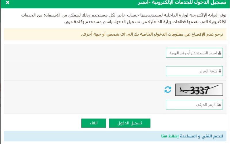 خدمة عملاء ابشر الجديد 1442-2021 خطوات التسجيل في ابشر أفراد