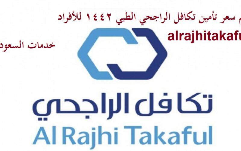 كم سعر تأمين تكافل الراجحي الطبي 1442 للأفراد alrajhitakaful