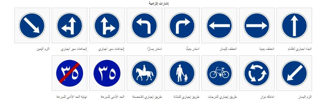 اختبار اشارات المرور السعودية 2021- 1442 تطبيق الإشارات