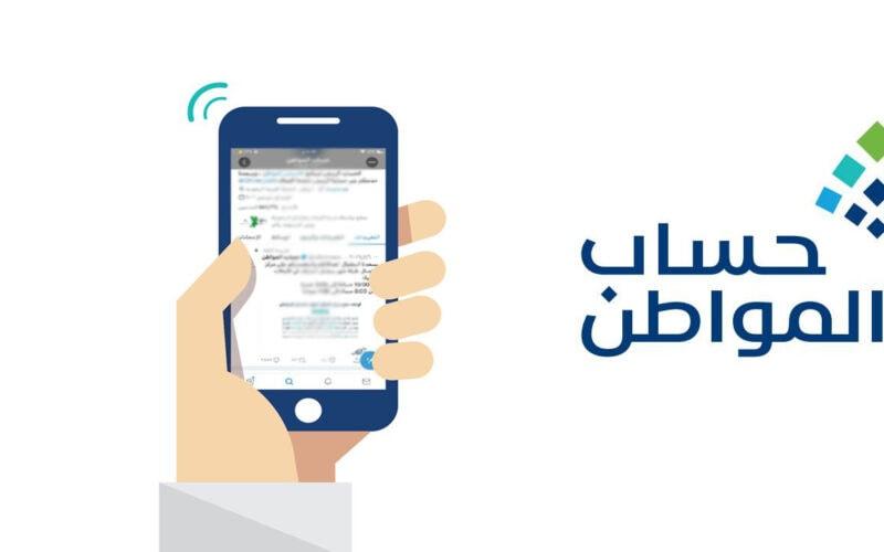 استعلام حساب المواطن برقم الهوية 1442 البوابة الالكترونية