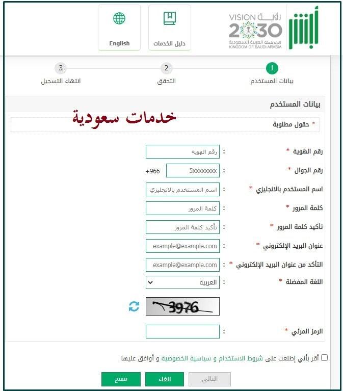 التسجيل في منصة أبشر 1442 الخدمات الإلكترونية وزارة الداخلية