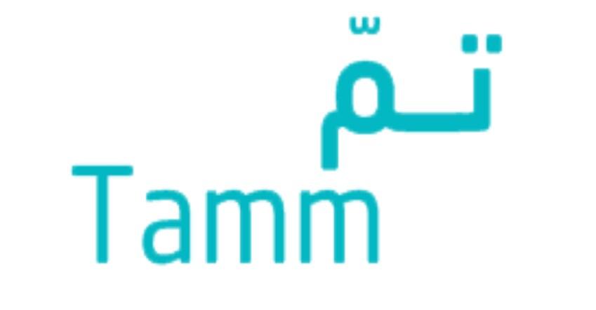 بوابة تم وزارة الداخلية 1442 تسجيل الدخول Tamm login