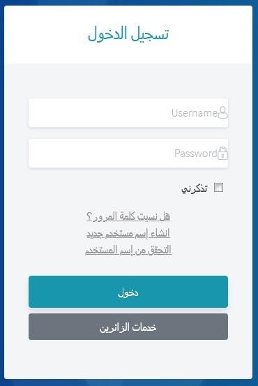 جامعة القصيم البوابة الالكترونية 1442 MyQU تسجيل دخول الطلاب