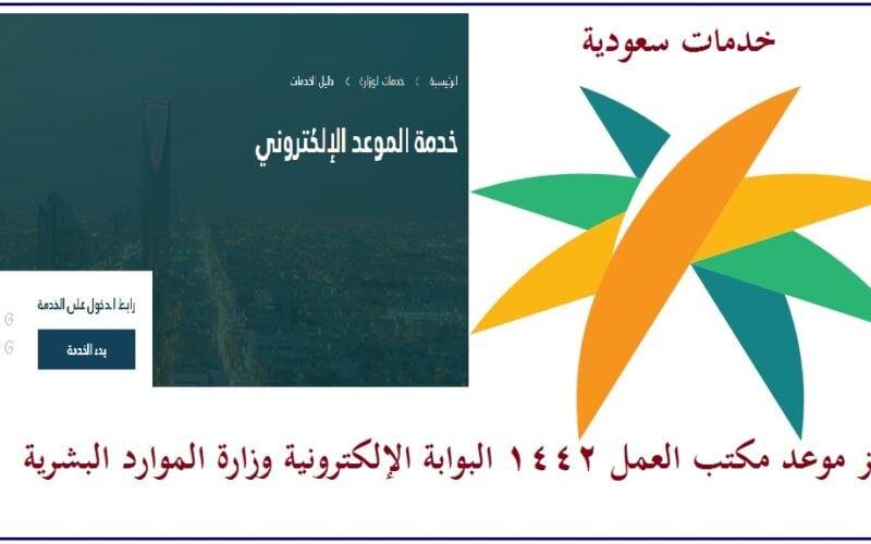 حجز موعد مكتب العمل 1442 البوابة الإلكترونية وزارة الموارد البشرية