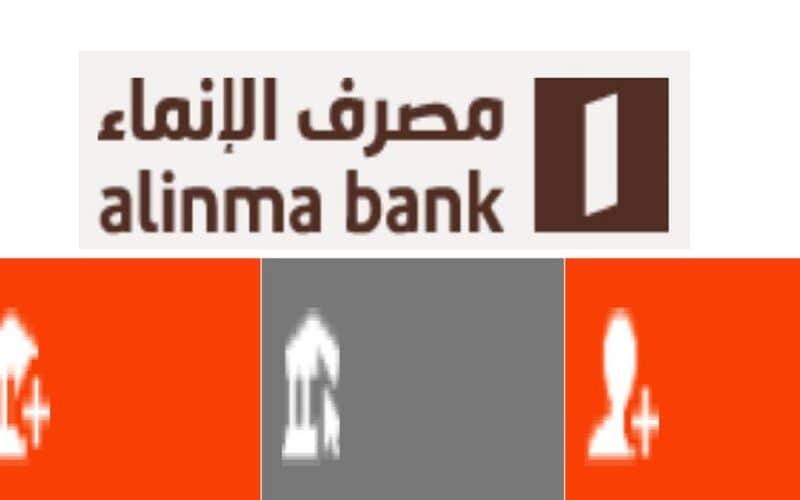 فتح حساب الإنماء اون لاين 1442 خدمات مصرف alinma bank