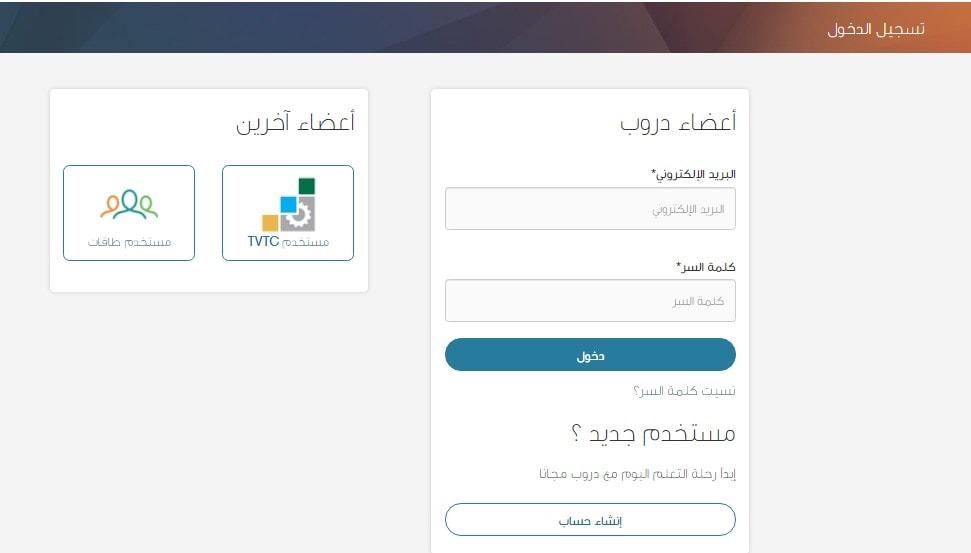 موقع دروب تسجيل دخول 1442 برنامج دروب إنشاء حساب جديد