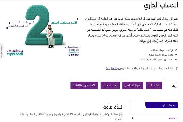 كيف اعرف رقم حسابي في بنك الرياض 1442 بالخطوات