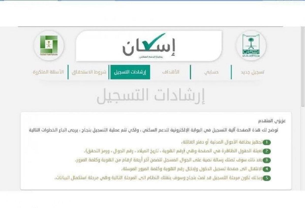 التسجيل في سكني 1442 رابط sakani وزارة الإسكان