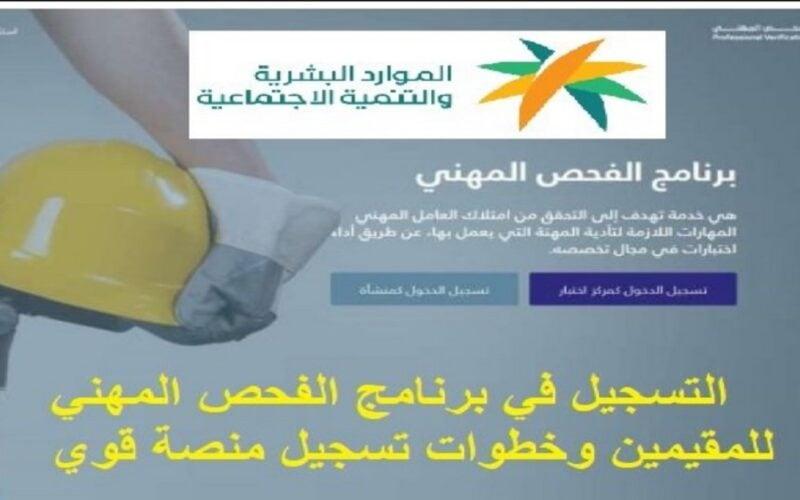 التسجيل في برنامج الفحص المهني 1442 وزارة الموارد البشرية
