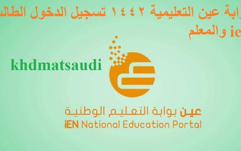 بوابة عين التعليمية 1442 تسجيل الدخول الطالب ien والمعلم