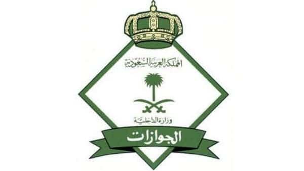 خدمات الجوازات السعودية 1442 وزارة الداخلية السعودية