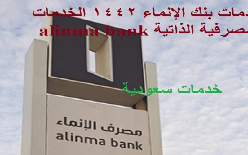 خدمات بنك الإنماء 1442 الخدمات المصرفية الذاتية alinma bank