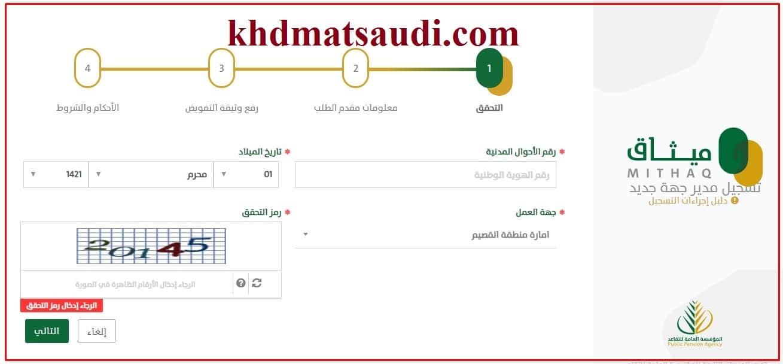 رابط التسجيل في منصة ميثاق بالخطوات mithaq.pension.gov.sa