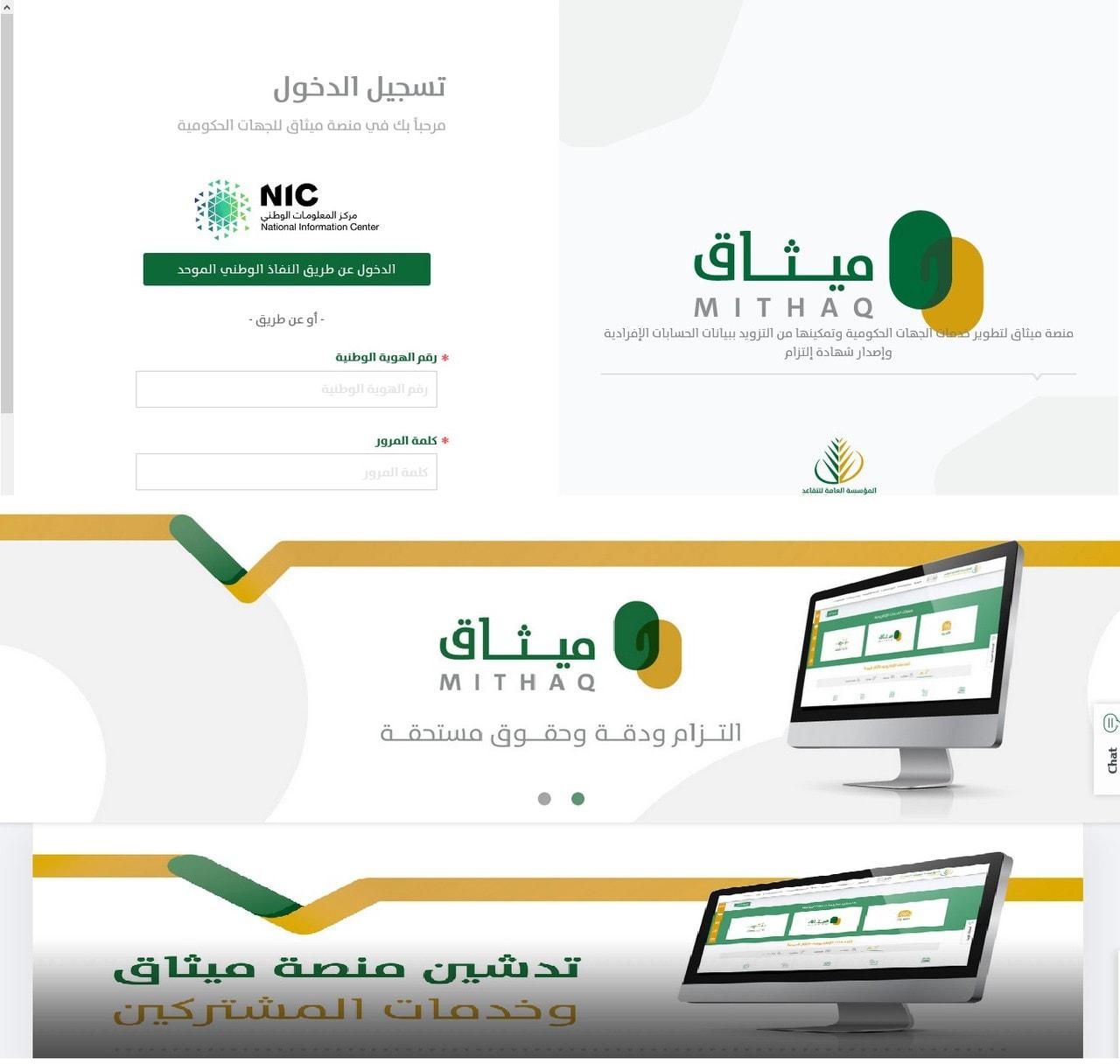 رابط التسجيل في منصة ميثاق 1442 خطوات mithaq.pension.gov.sa