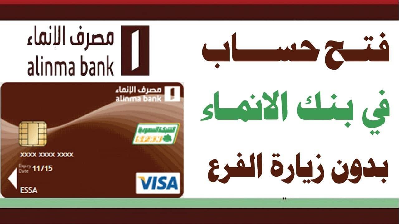 رقم بنك الإنماء خدمة العملاء