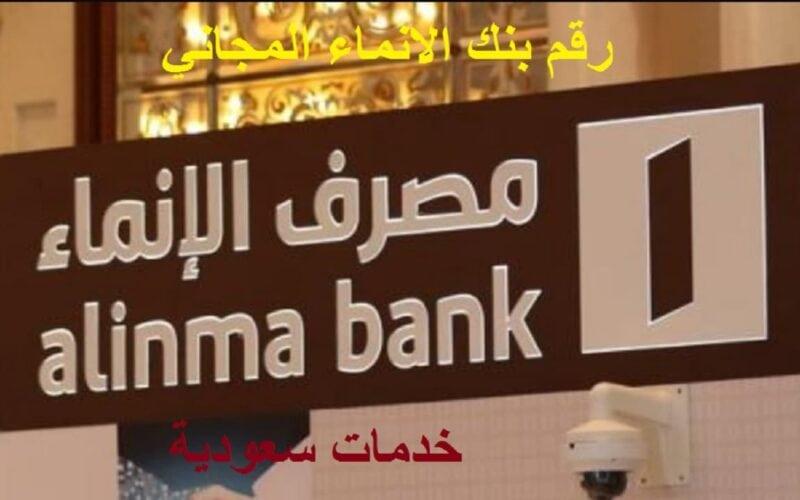 رقم بنك الانماء المجاني 1442 خدمات مصرف الإنماء alinma bank