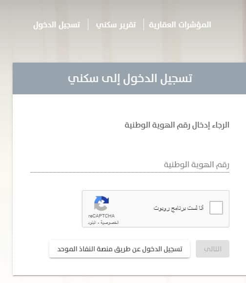 طريقة التسجيل في سكني 1442 رابط sakani وزارة الإسكان