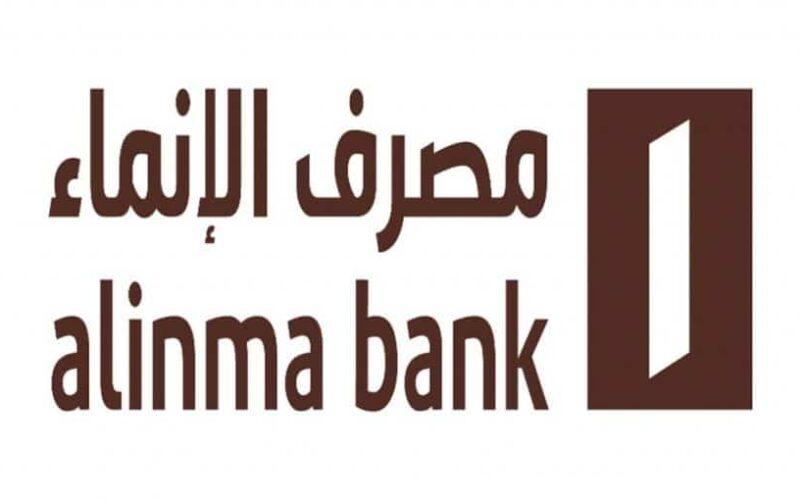 طريقة فتح حساب في مصرف الانماء 1442 Alinma بدون زيارة الفرع