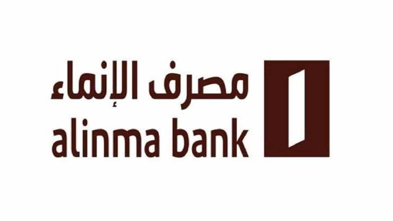 فتح حساب مصرف الانماء 1442 بالخطوات الحساب الجاري رقمياً alinma