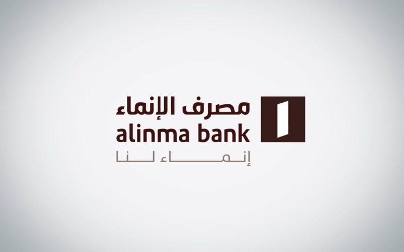 فتح حساب مصرف الانماء 1442 خطوات الحساب الجاري رقمياً alinma