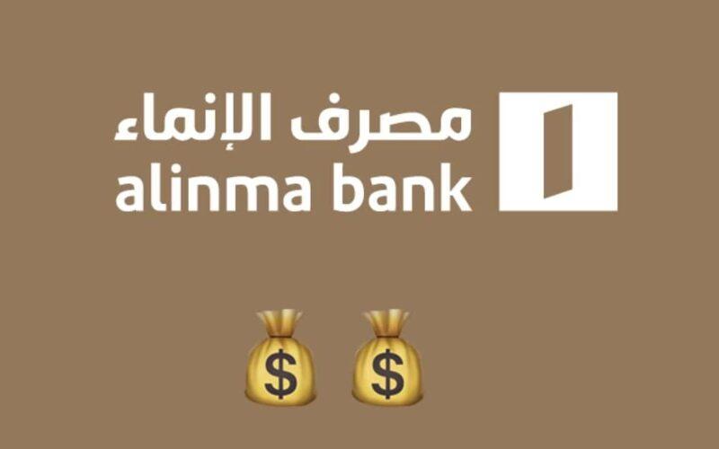 رقم بنك الإنماء خدمة العملاء 1442 الرقم الموحد 9200 Alinma