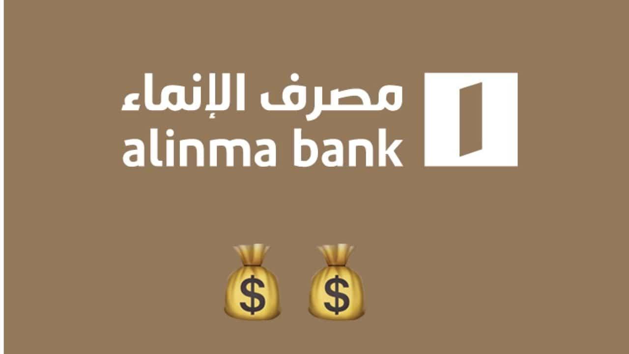 مصرف الانماء تداول 1442 فتح محفظة استثمارية لتداول الأسهم
