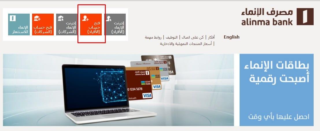 مصرف الانماء فتح حساب جاري رقمياً 2021 بنك Alinma