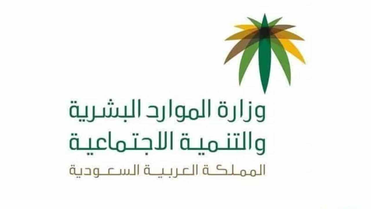 موعد صرف معاشات الضمان الاجتماعي 1442 وزارة الموارد البشرية