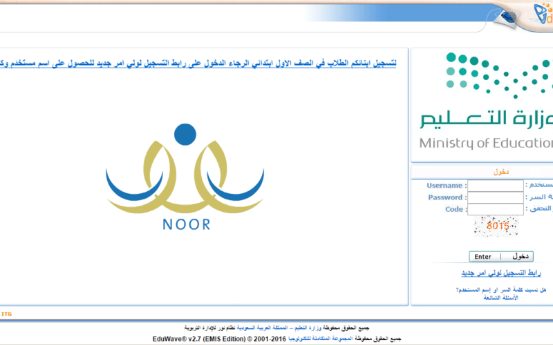 الاستعلام عن نتائج نظام نور 1442 برقم الهوية وزارة التعليم