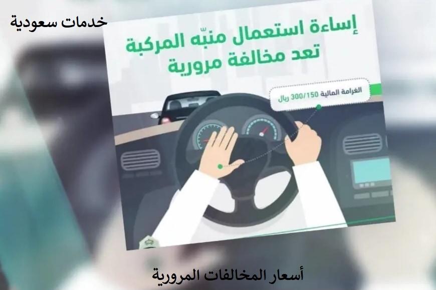 أسعار المخالفات المرورية السعودية 1442 للسرعة