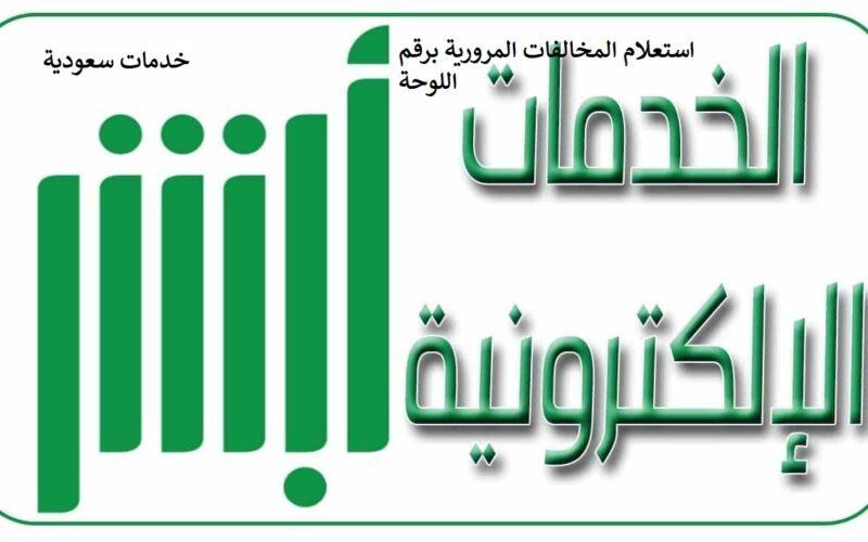 استعلام المخالفات المرورية برقم اللوحة 1442 أبشر السعودية