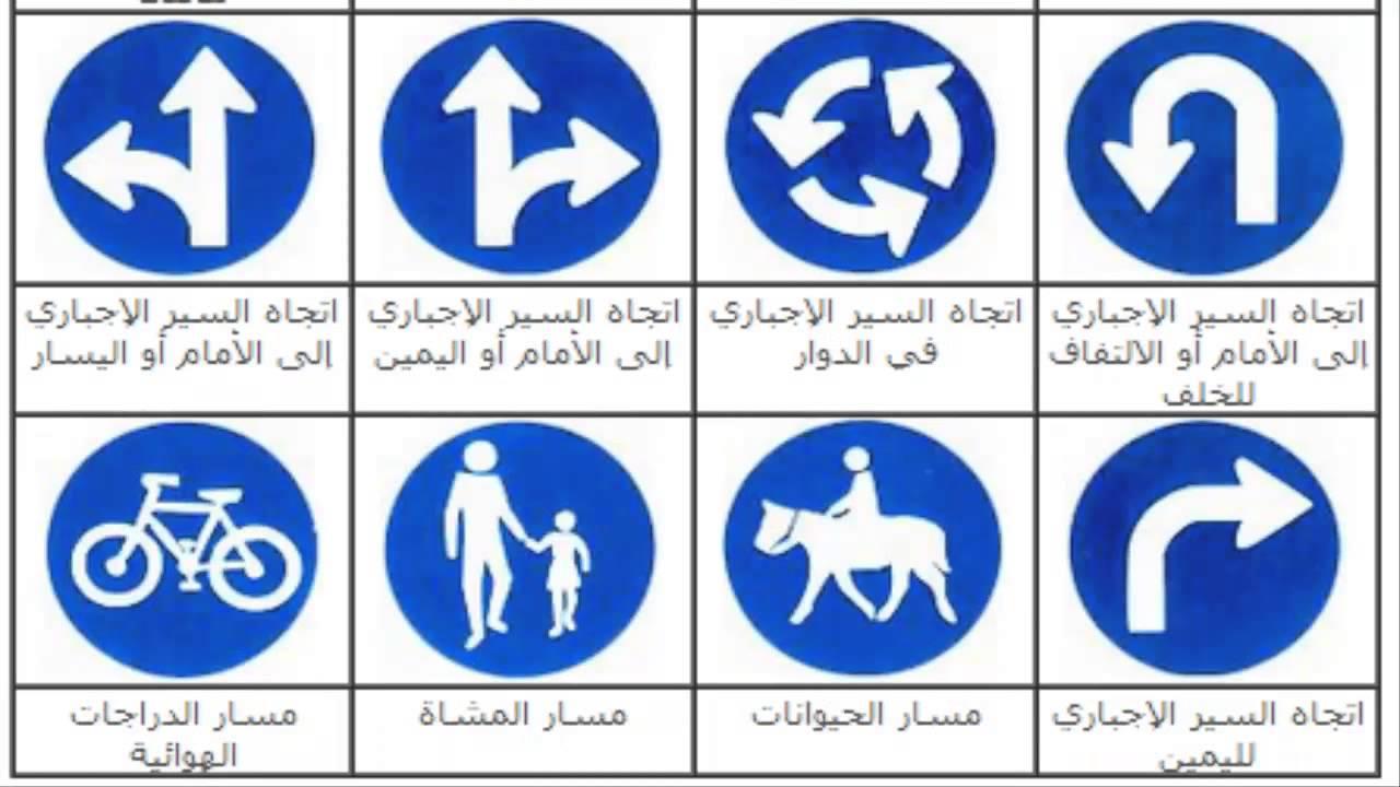 أنواع إشارات المرور ومعانيها 1442 في السعودية