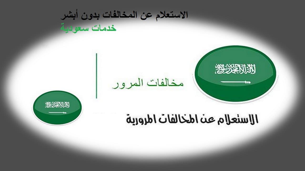 خدمات أبشر الإلكترونية 1442 وزارة الداخلية لخدمات الأفراد