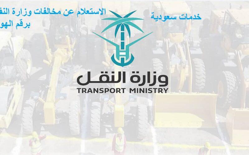 الاستعلام عن مخالفات وزارة النقل برقم الهوية 1442 إلكترونياً