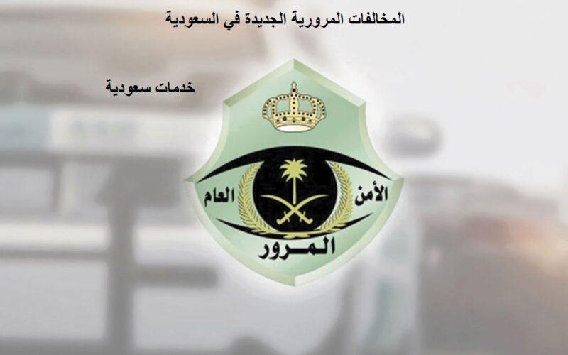 المخالفات المرورية الجديدة في السعودية 1442 والغرامات